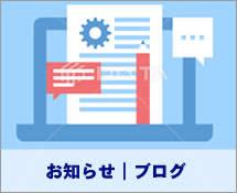 お知らせ|ブログ