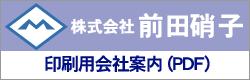 株式会社前田硝子 印刷用会社案内 (PDFファイル)